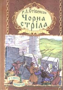 Роберт Люїс Стівенсон - Чорна стріла
