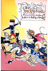 Лускунчик і Мишачий король