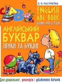 Англійський Буквар. Звуки та букви