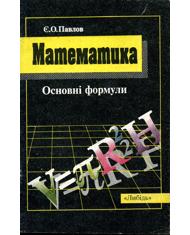 Математика: основні формули (шкільний курс)