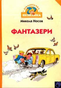 Микола Носов - Фантазери