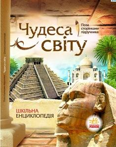 Шкільна енциклопедія - Чудеса світу