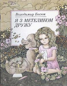 Володимир Басюк - Я з метеликом дружу