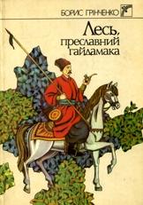 Борис Грінченко - Лесь, преславний гайдамака