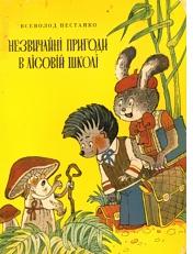 Всеволод Нестайко - Незвичайні пригоди в лісовій школі