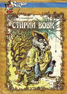 Степан Руданський - Старий вовк