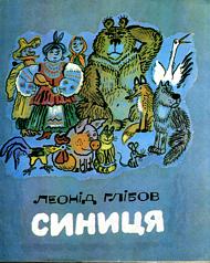 Леонід Глібов - Синиця
