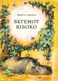 Джон Мбонде - Бегемот Кібоко