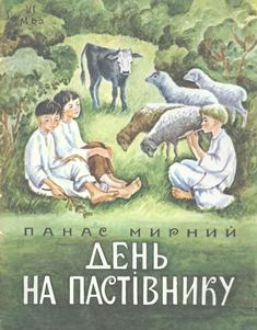 Панас Мирний - День на пастівнику
