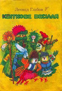 Леонід Глібов - Квіткове весілля