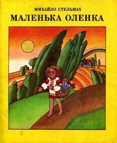 Михайло Стельмах - Маленька Оленка