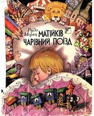 Рудо Моріц - Матійків чарівний поїзд