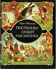 Іван Нехода - Поспішиш - людей насмішиш (віршовані казки)