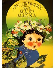 Наталя Забіла - Про дівчинку, яка всього боялась