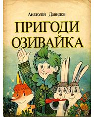 Анатолій Давидов - Пригоди Озивайка