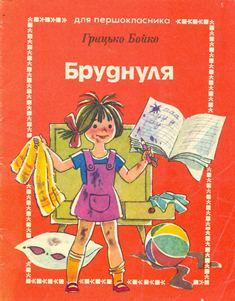 Грицько Бойко Бруднуля