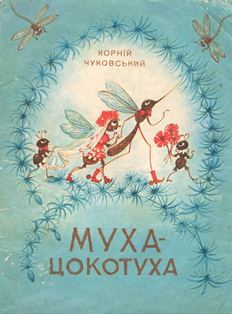 Корній Чуковський - Муха-цокотуха