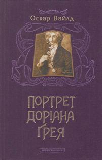 Оскар Уайльд - Портрет Доріана Грея