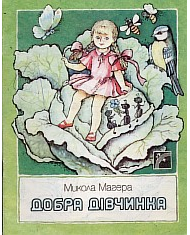 Микола Магера - Добра дівчинка