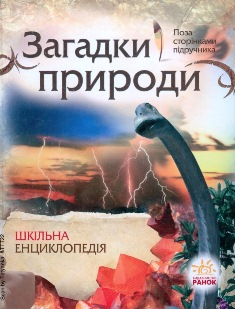 Шкільна енциклопедія - Загадки природи