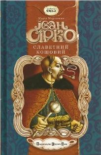 Марія Морозенко - Іван Сірко - славетний кошовий