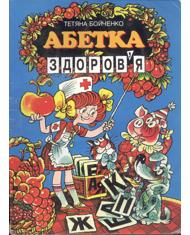 Тетяна Бойченко - Абетка здоров'я