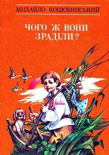 Михайло Коцюбинський - Чого ж вони зраділи?