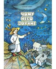 Георгій Химич - Чому небо зоряне