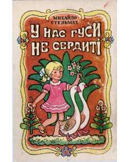 Михайло Стельмах - У нас гуси не сердиті