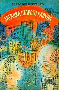 Всеволод Нестайко - Загадка старого клоуна