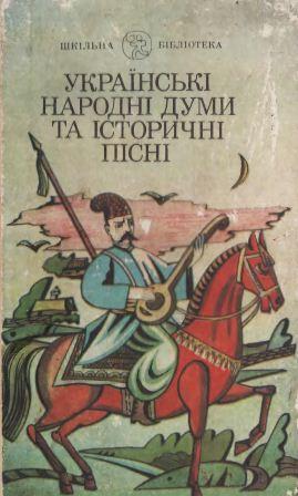 Українські народні думи та історичні пісні