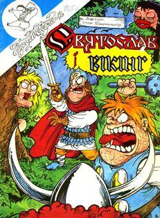 Святослав і Вікінг