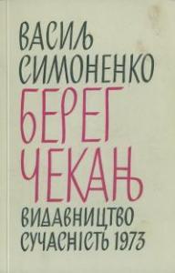 Василь Симоненко - Берег чекань