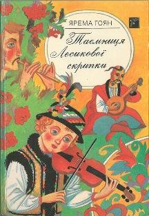 Ярема Гоян - Таємниця Лесикової скрипки
