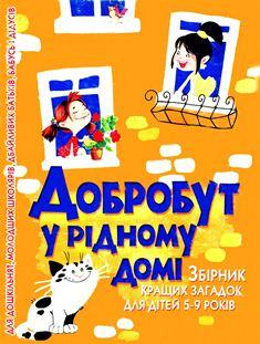 Збірник кращих загадок для дітей 5-9 років