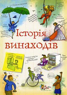 Анна Клейборн - Історія винаходів