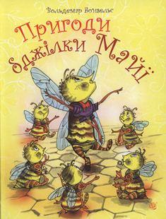 Вольдемар Бонзельс - Пригоди бджілки Майї