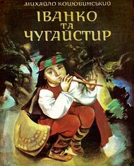 Михайло Коцюбинський - Іванко та Чугайстир