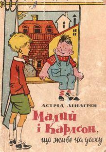 Астрід Ліндґрен - Малий і Карлсон, що живе на даху