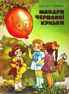 Дмитро Головко - Мандри червоної кульки