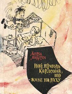 Астрід Ліндґрен - Нові пригоди Карлсона
