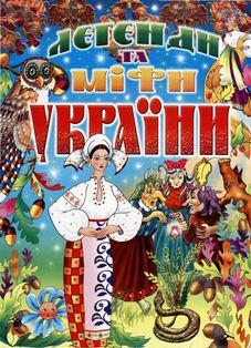 Легенди і міфи України