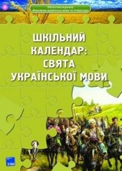 Шкільний календар: свята української мови
