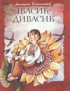 Анатолій Конельський - Івасик-Дивасик