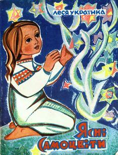 Леся Українка - Ясні самоцвіти