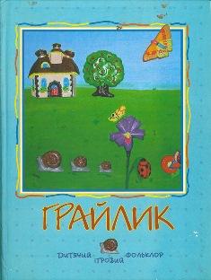 Марія Пилипчак - Грайлик