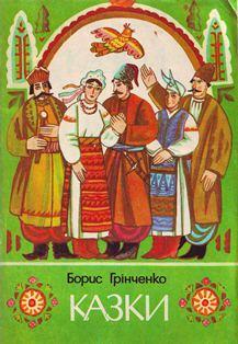 Борис Грінченко - Казки