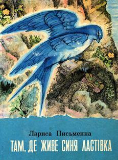 Лариса Письменна - Там, де живе синя ластівка