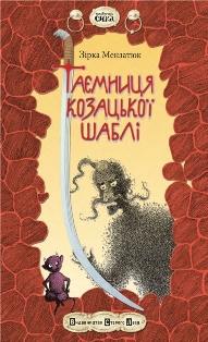 Зірка Мензатюк - Таємниця козацької шаблі