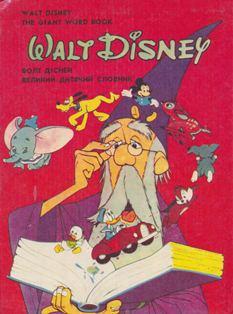 Волт Дісней - Великий дитячий словник